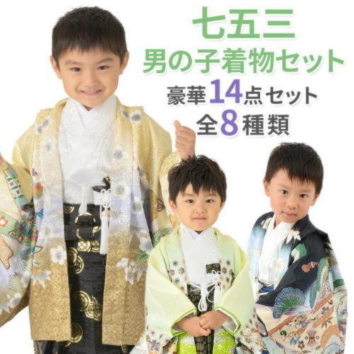 羽織・袴14点セット