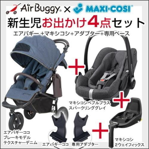 新生児お出かけ4点セット (エアバギー ココ +マキシコシ ペブルプラス+専用アダプター+車載ベース)