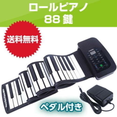 ロール ピアノ