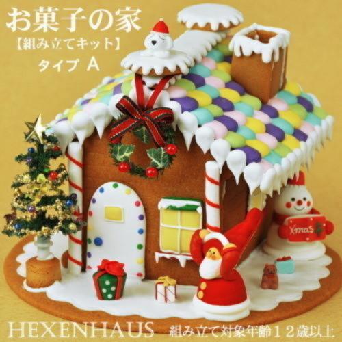 お菓子の家組み立てキットヘキセンハウス・タイプA
