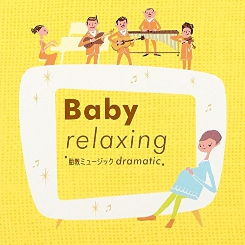 Baby relaxing~胎教ミュージック dramatic