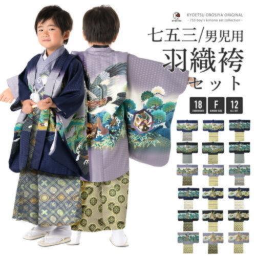 七五三男児用羽織袴セット