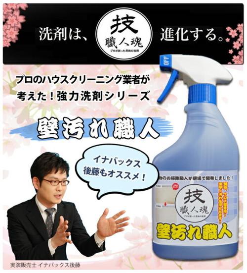 技・職人魂 壁汚れ職人 500ml