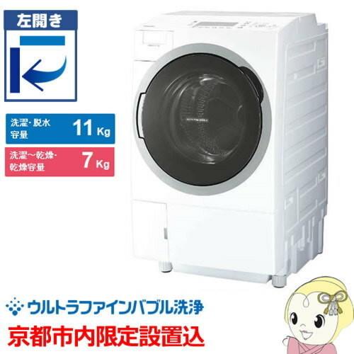 東芝 ドラム式洗濯乾燥機