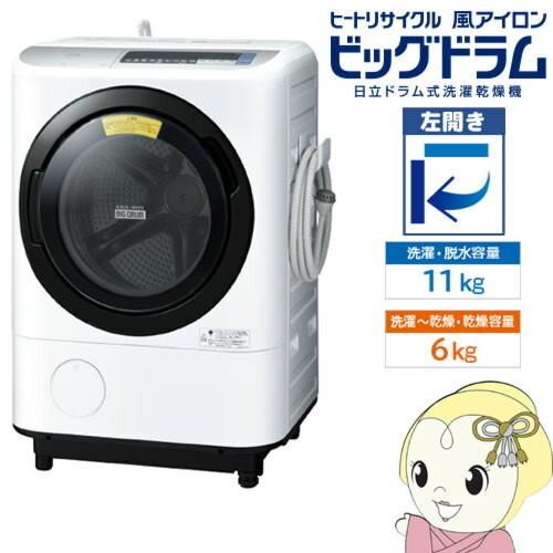 BD-NV110BL-S 日立 ドラム式洗濯乾燥機11kg 乾燥6kg ビッグドラム シルバー