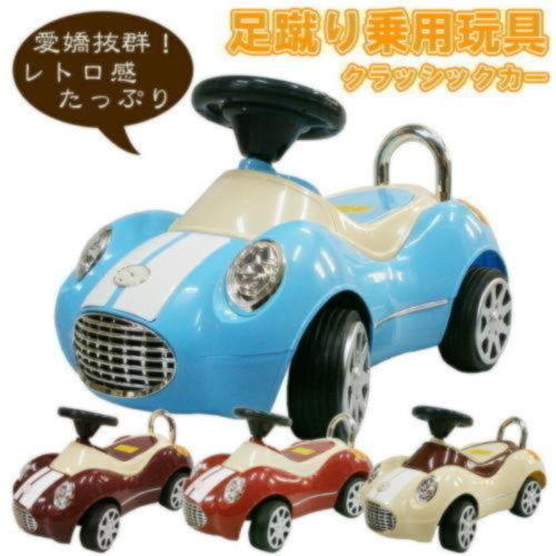 足蹴り乗用玩具 クラシックカー
