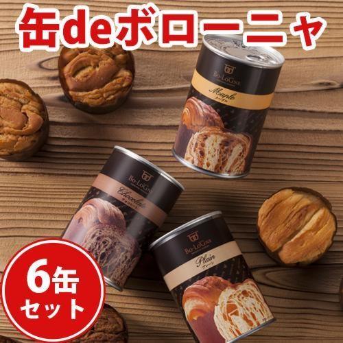 缶deボローニャパン6缶セット(プレーン、チョコ、メープル味 各2食)