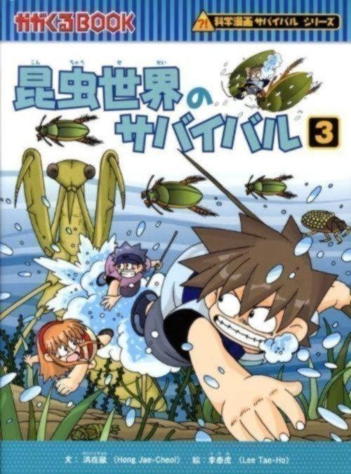昆虫世界のサバイバル(3)