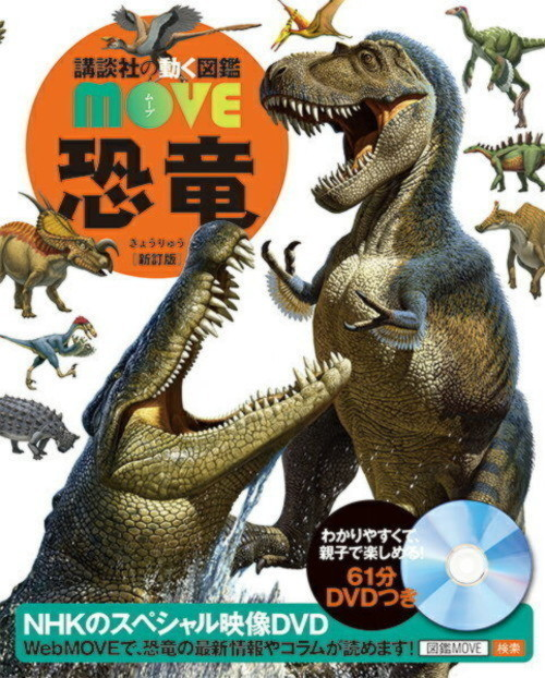 DVD付 恐竜 新訂版