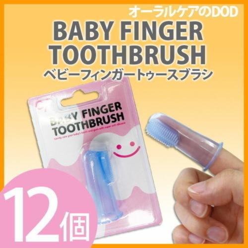 ベビーフィンガー 歯ブラシ