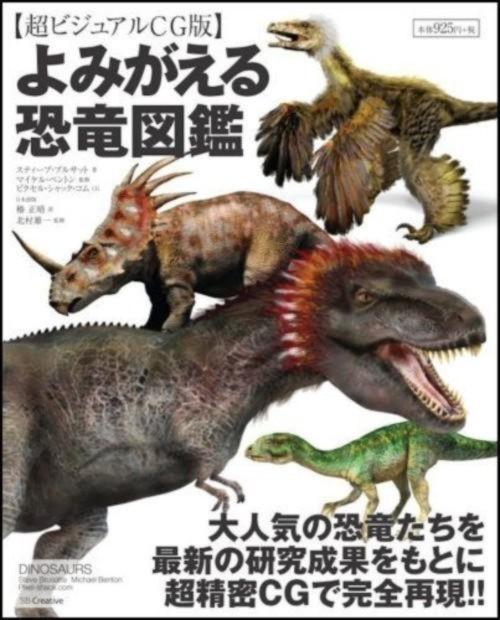 よみがえる恐竜図鑑