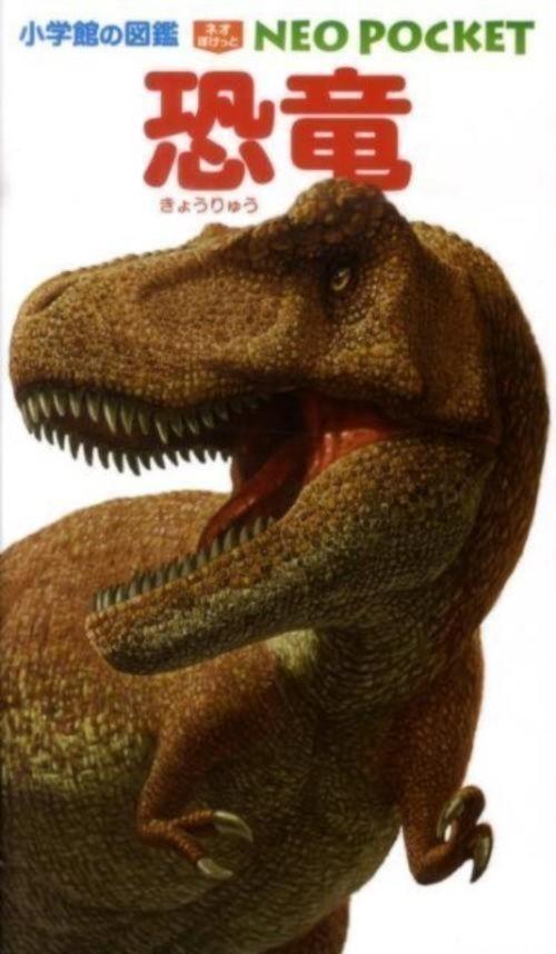 NEO POCKET -ネオぽけっと- 恐竜