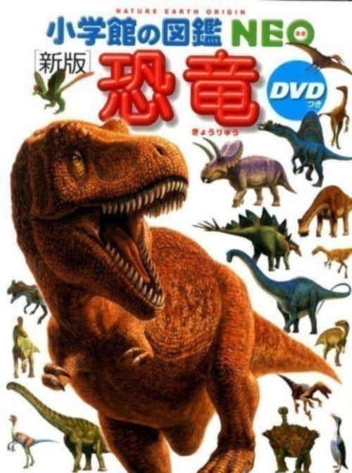 小学館の図鑑NEO新版恐竜DVDつき