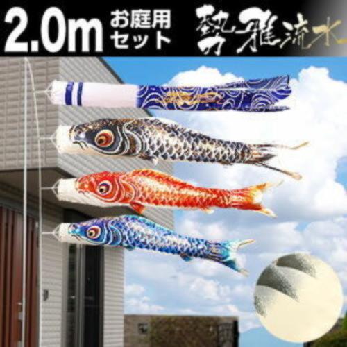2m鯉のぼり庭園用スタンドセット