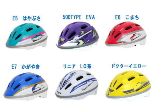 新幹線ヘルメット