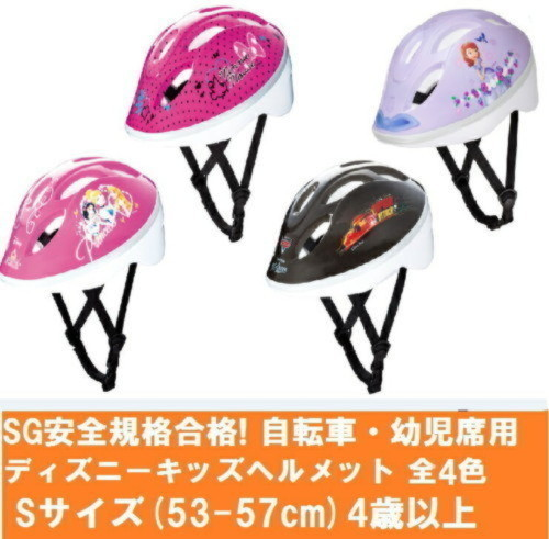 ディズニー 子供用ヘルメット