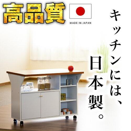 キッチンワゴン バタフライ 日本製