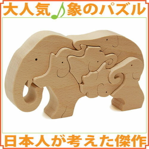 ゾウのパズル 木のおもちゃ