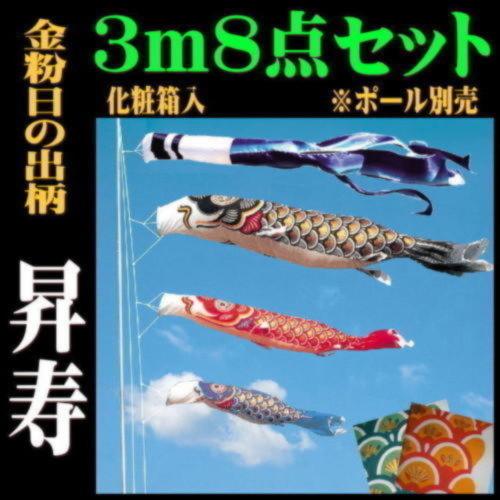 こいのぼり黄金昇寿鯉3m8点セット