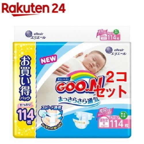 グ〜ン まっさらさら通気 テープタイプ 新生児用(114枚入×2コセット)