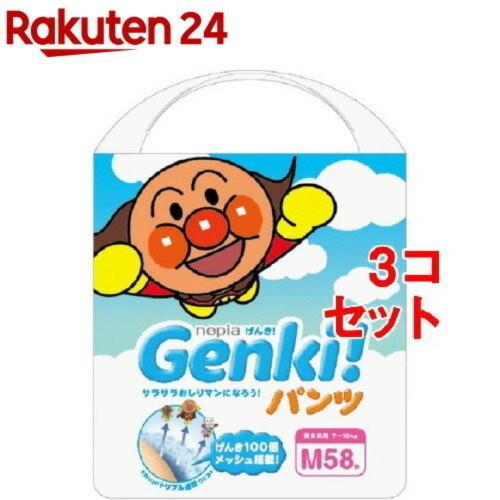 ネピア ゲンキ! パンツ Mサイズ(58枚入*3コセット)