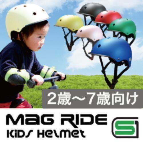 キッズヘルメット