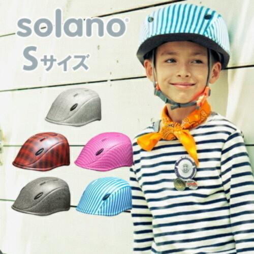 幼児用自転車ヘルメットsolano (ソラノ)