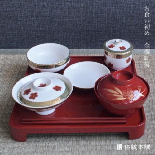 子供食器セット金襴紅梅