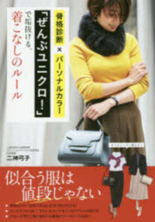 骨格診断×パーソナルカラー「ぜんぶユニクロ!」で垢抜ける、着こなしのルール   /新星出版社/二神弓子