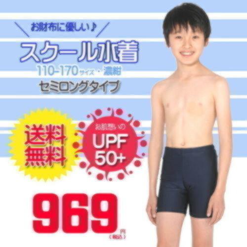スクール水着男の子用セミロングタイプ